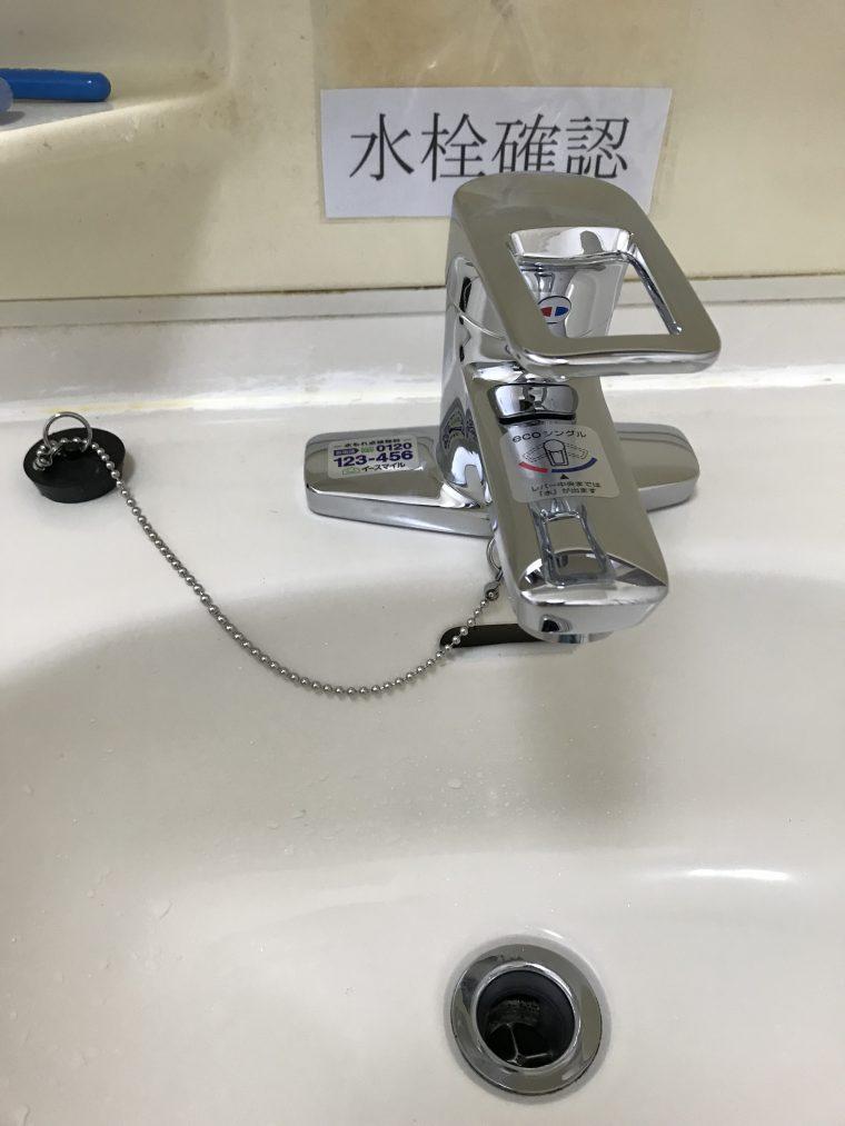 20190208_003 洗面蛇口交換 兵庫県神戸市西区:施工実績